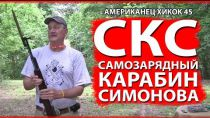 Embedded thumbnail for СКС от Hickok45