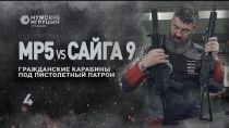 Embedded thumbnail for Сравнение сайги 9*19 и MP5
