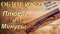 Embedded thumbnail for Частный обзор ИЖ-27/MP27